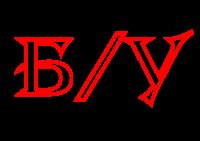 Оборудование б/у